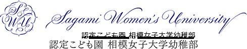 Sagami Women's University 認定こども 園相模女子大学幼稚部
